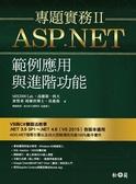 (二手書)ASP.NET專題實務(II):範例應用與進階功能