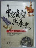 【書寶二手書T1/歷史_KOF】中國商幫興衰史_范勇