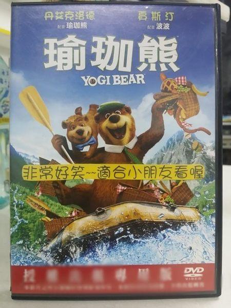 影音專賣店-B02-010-正版DVD【瑜珈熊】-卡通動畫-國英語發音