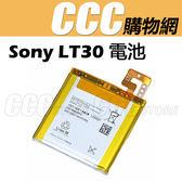 Sony Xperia  LT-30i LT30H LT30P 電池 索尼 LIS1499ERPC 電池 內置電池 內建電池 DIY 維修 零件