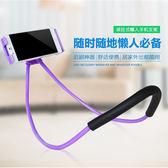 【SZ61】新款懶人掛脖手機支架 掛頸 手機平闆支架 智能手機通用支架 iPhoneX sony HTC 三星
