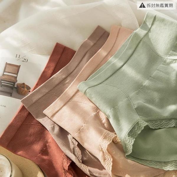 3條|高腰內褲女純棉襠提臀束腰塑形莫代爾中腰三角褲【貼身日記】