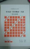 (二手書)【日語語法之分析:形容詞形容動詞名詞用法詳解】