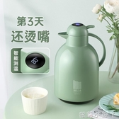 保溫壺家用熱水瓶開水瓶保暖壺智能暖水壺大容量便攜熱水壺保溫瓶 蘿莉新品