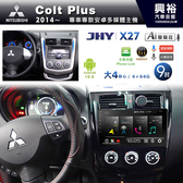 【JHY】2014~年三菱COLT PLUS專用9吋螢幕X27系列安卓機*Phone Link*大4核心4+64