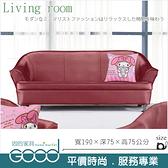 《固的家具GOOD》700-4-AK 701型酒紅沙發/三人座/不含抱枕【雙北市含搬運組裝】
