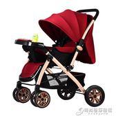 嬰兒推車可坐可躺輕便摺疊0/1-3歲寶寶兒童簡易便攜式小孩手推車WD 時尚芭莎