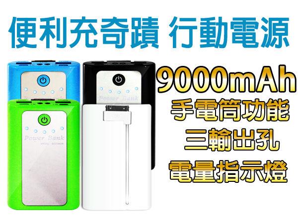 福利品出清 4色 便利充雙輸出 9000mAh 行動電源iphone ipad HTC 充電 超大容量 電池 3期零利率
