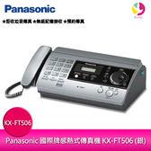 Panasonic 國際牌感熱式傳真機 KX-FT506TW/KX-FT506 (銀)