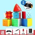 魔方 圣手魔方套裝全套初學者三四五階異形金字塔益智最強大腦兒童玩具【快速出貨八折下殺】
