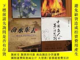 二手書博民逛書店中國文人的另一種思路(中國當代文學大家隨筆文叢)罕見(張賢亮 )
