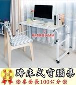柚柚的店【24014-198 202#1系列跨床電腦桌1M】書桌 辦公桌子 寫字桌 置物桌