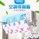 冷氣擋風板 導風板 伸縮式空調 出風口導風罩 遮擋板 冷氣擋板 3款式