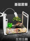 魚缸 水陸玻璃大中小型魚缸養龜缸家用帶曬台別墅養烏龜缸專用缸巴西龜 MKS生活主義