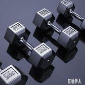 包膠六角小啞鈴5公斤男士健身器材家用20kg運動亞鈴一對 aj8019『紅袖伊人』