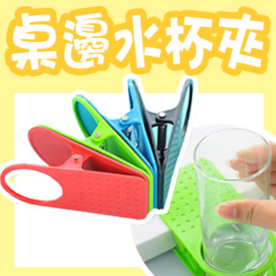 韓式創意桌邊水杯夾 / 糖果色杯子夾 創意方便杯架  29元