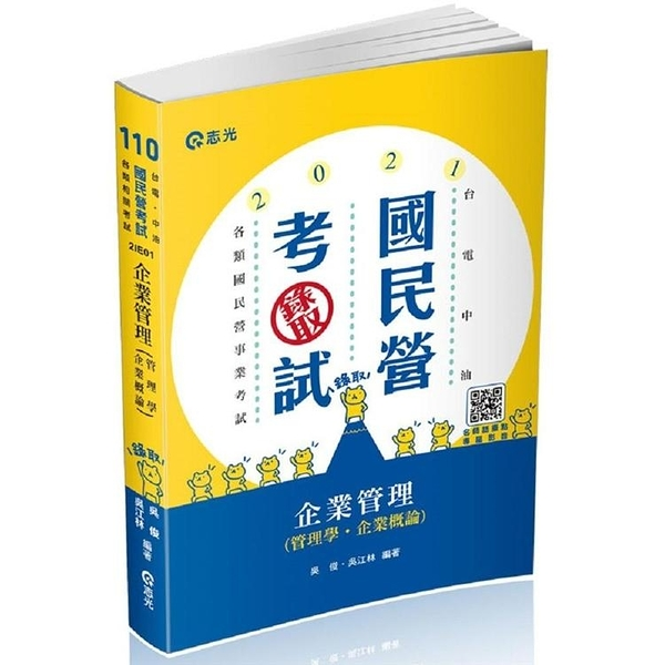 企業管理(管理學。企業概論)(台電、中油、國民營考試、各類特考考試適用 )