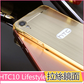 HTC Desire 10 Lifestyle 手機殼 D10 金屬邊框 鏡面拉絲背蓋 硬殼 電鍍 外殼 鏡面背板 四角防摔