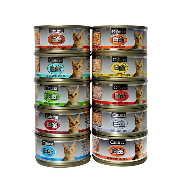 【力奇】Catuna 白金 貓罐80g*24罐/箱【口味可混搭】超取限1箱 (C202B01-1)