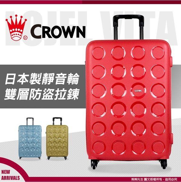 【AT後背包送給你】Crown輕量行李箱皇冠LOJEL大容量旅行箱19.5吋硬殼登機箱 PP10 歡迎詢問優惠價