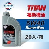 福斯 Fuchs TITAN LongLife 5W40(整箱)