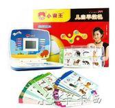 早教機 小霸王早教機SB-613卡片機點讀機雙語玩具培養嬰幼兒童啟蒙學習 卡卡西