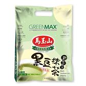 【馬玉山】黑豆抹茶(14入) 冷泡/沖泡/穀粉/高纖/高鈣/全素食/台灣製造