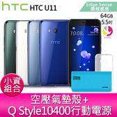 分期0利率 HTC U11 4G/64G 5.5吋 防水旗艦機【贈空壓氣墊殼*1+Q Style10400行動/移動電源*1】