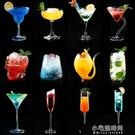 酒杯 雞尾酒杯創意個性香檳高腳杯馬天尼杯吸血鬼酒吧杯子網套裝 【小宅妮】