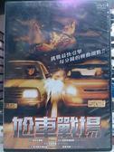影音專賣店-Y48-016-正版DVD-電影【尬車戰場】-馬力歐艾佛拉多 絲卓艾察