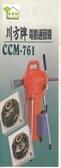 [ 家事達 ] 台灣川芳 電動通管機-A組 特價 各種水管通管用