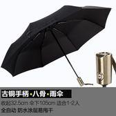 全自動雨傘 10骨全自動三折疊晴雨傘男女防風加固大號學生黑膠防曬太陽傘 QQ5578『優童屋』