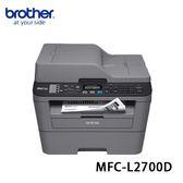 【機+2碳優惠組】Brother MFC-L2700D  黑白雷射傳真複合機 【含加購TN-2360兩支】 MFC 2700 2715 2740 2770