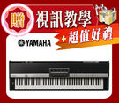 【小麥老師 樂器館】山葉Yamaha CP1 88鍵電鋼琴 木質琴鍵 專業舞台鋼琴