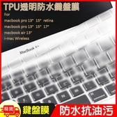 """Apple macbook pro13""""15""""17""""/ Air13""""TPU透明防水鍵盤保護膜"""