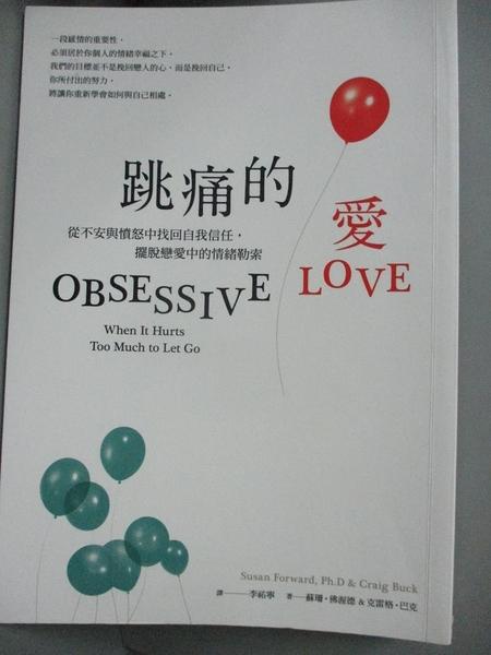 【書寶二手書T8/兩性關係_HAG】跳痛的愛_蘇珊‧佛渥德