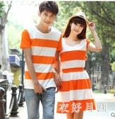 你衣我裙 中大尺碼情侶裝 短袖條紋彩色T恤衫2020韓版新款洋裝潮 DR34271【衣好月圓】