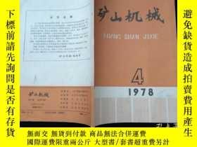 二手書博民逛書店罕見礦山機械1978.4Y270786