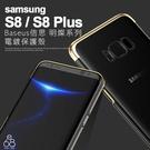 Baseus倍思 三星 S8 G950 / S8 Plus G955 透明 抗刮 手機殼 明燦 保護套 電鍍 超薄 硬殼 不泛黃