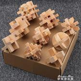 孔明鎖木制兒童智力解鎖拆裝益智玩具學生魯班積木榫卯結構  麥琪精品屋
