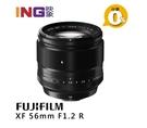 【24期0利率】平輸貨 Fujifilm XF 56mm F1.2 R 保固一年