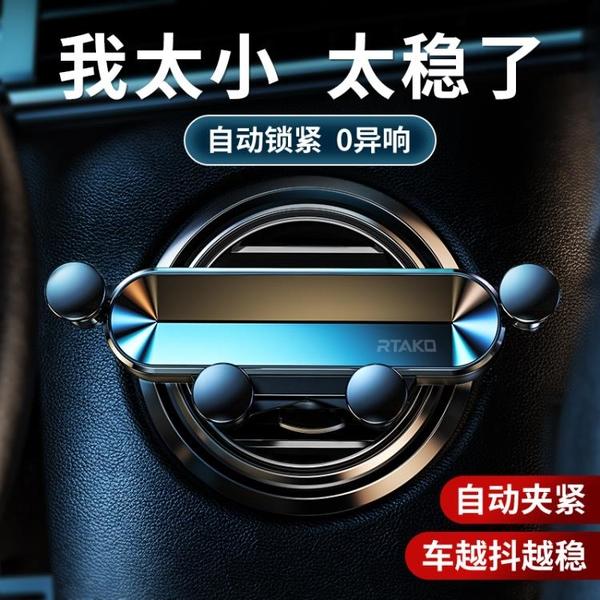 2021新款車載手機支架汽車用品出風口車內飾支撐導航固定專用支駕 「開車必備」