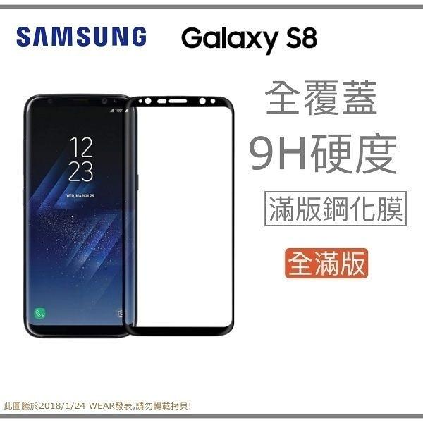免運【滿版曲面】SAMSUNG Galaxy S8 奈米 9H 鋼化玻璃膜、旭硝子保護貼【5.8吋 G950】盒裝公司貨