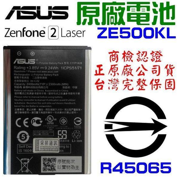 ASUS ZE500KL 原廠電池 繁體中文版 ZenFone 2 Laser 手機 5吋 台灣公司貨【采昇通訊】