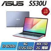 【ASUS華碩】S530UN-0091B8250U 閃耀紅 ◢15吋三邊窄邊框輕薄筆電 ◣