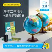 北斗世界地球儀學生用32cm高清地理教學兒童書房大號擺件地圖2018第七公社