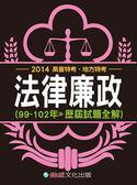 (二手書)法律廉政(99-102歷屆試題全解):2014高普特考.地方特考(保成)