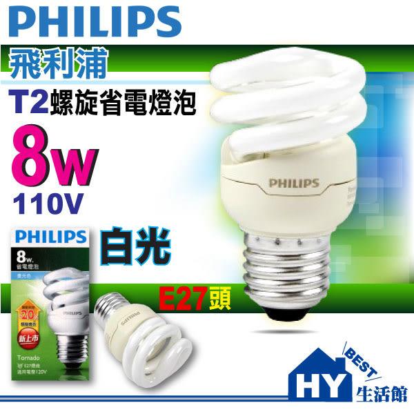 PHILIPS 飛利浦8W小螺旋燈泡 麗晶燈管 省電燈泡 110V E27頭【白光區】