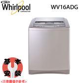 【Whirlpool惠而浦】16KG 變頻洗衣機 WV16ADG 送基本安裝