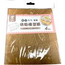 【好市吉居家生活】 粉彩小兔 AA3949 吐司 蛋糕 烘焙模型紙-長型 4張入 模型紙 烘焙紙